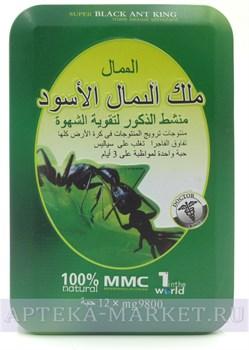 Super black ant king (Экстракт черного муравья) (12 табл) - фото 4683