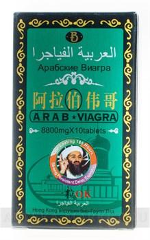 Арабская Виагра (New) (10 табл) - фото 5332