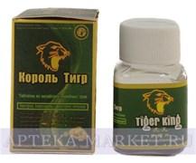 Король Тигр Tiger King (10 табл)