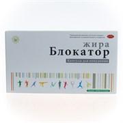 Блокатор жира (21 капс)